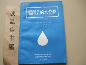 福冈县的水资源