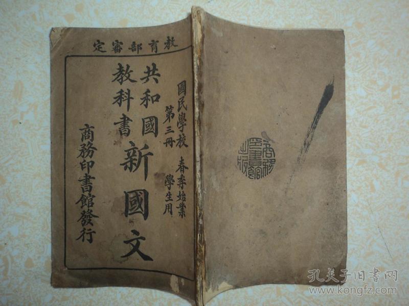 民国线装、共和国教科书、【新国文】、第三册、完整齐全
