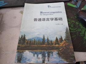 21世纪英语专业系列教材:普通语言学基础