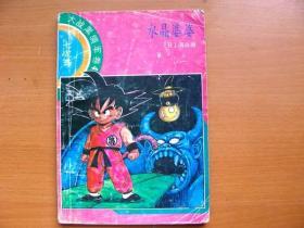 32开单行本漫画书 七龙珠 大战黑绸军卷 4 水晶婆婆
