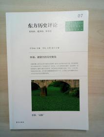 东方历史评论 7 环境:被错失的历史视角