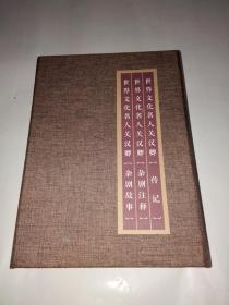 世界文化名人关汉卿传记、杂剧注释、杂剧故事(全三本