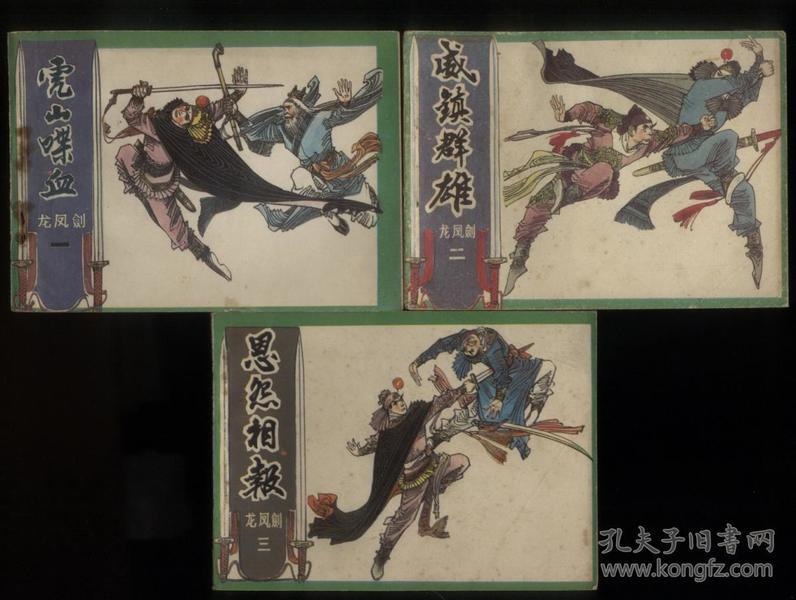 龙凤剑(3全)。