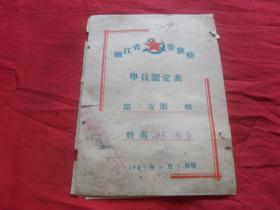 珍惜罕见民国---嫩江省委党校学员鉴定表---(孤本!所有网站未见!)
