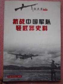 抗战中国军队轻武器史料  彩印 图文并茂