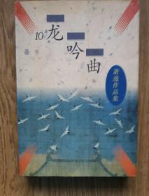 萧逸作品集10: 龙吟曲 (全一册)1996年一版一印