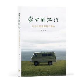 蒙古国纪行:从乌兰巴托到阿尔泰山