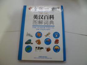 学生英汉百科图解词典【精装】