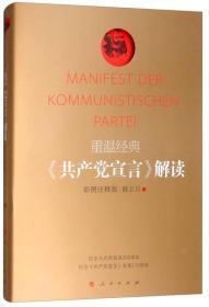 重温经典 《共产党宣言》 解读