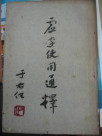 虚字使用通释  54年初版,稀缺包快递