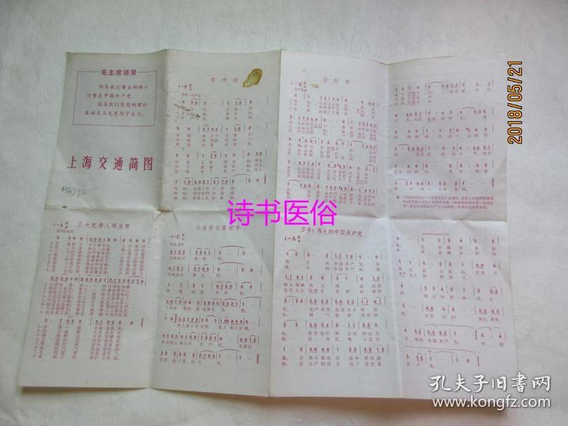 文革《上海交通简图》——带毛语录及红歌
