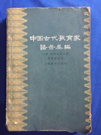 中国古代教育家语录类编【下册】