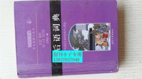 歇后语词典-21世纪新编学生实用工具书 王传业编 延边大学出版社