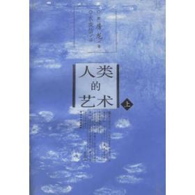 9787801016973人类的艺术(上下)(全二册)