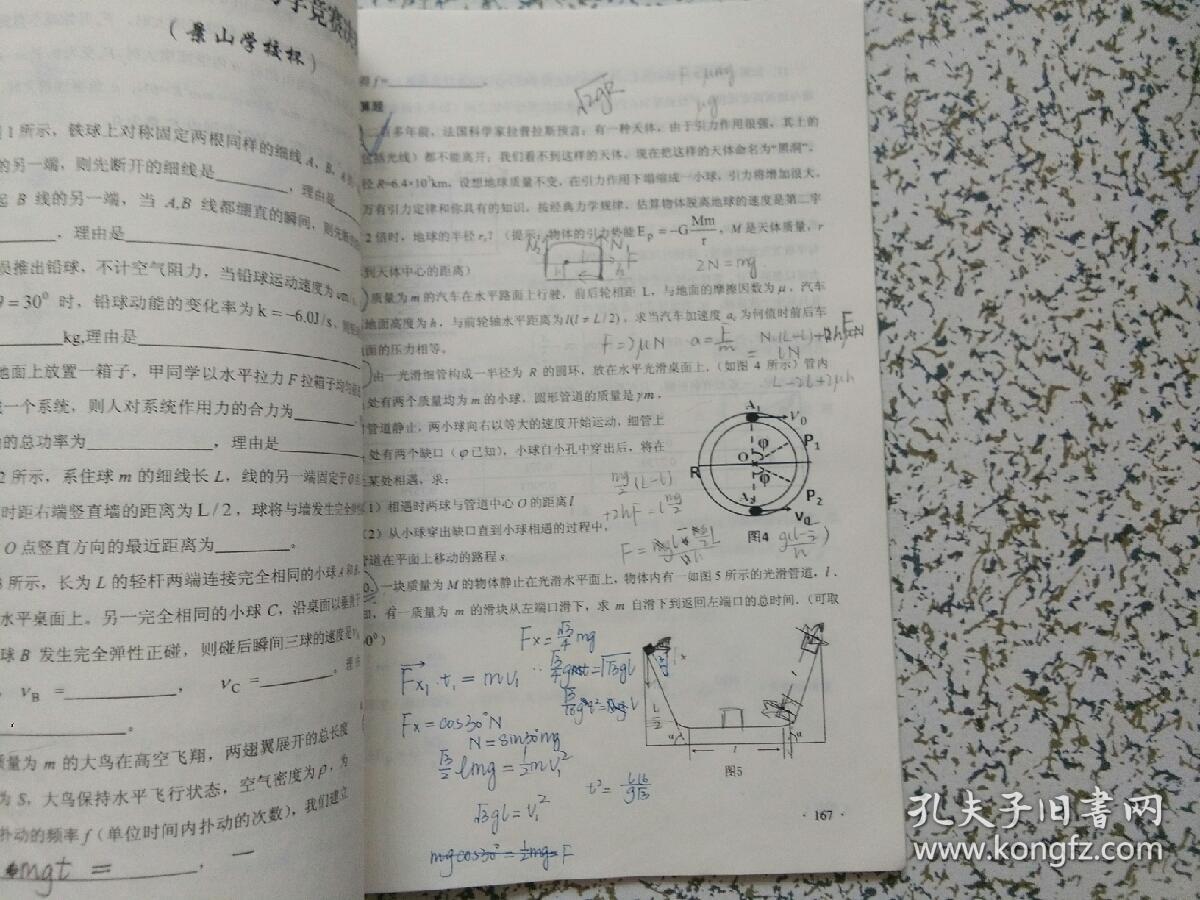北京市高中答案(物理)竞赛试题及v高中力学汇编第十九日记足球队高中生图片
