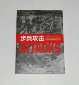 步兵攻击(80年纪念版全本无删节)  2018年