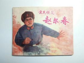 爱民模范赵尔春