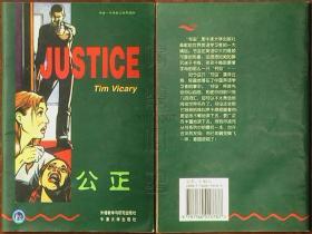 书虫·牛津英汉对照读物-公正