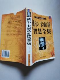 戴尔·卡耐基的智慧全集:改变你一生的哲理经典