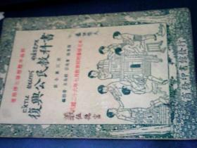 复兴公民教科书(高小第三册)(民国二十六年七月教育部初审核定本)