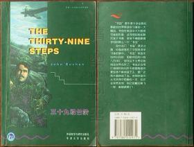 书虫·牛津英汉对照读物-三十九级台阶