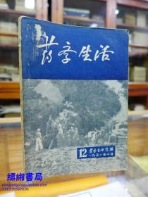 药学生活1951年第12期  人民军医社华东分社1951年印刷
