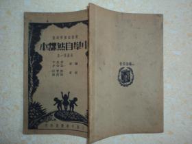 民国线装、【小学自然课本】、第一册、完整齐全。