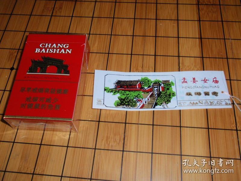 门票书签:孟姜女庙旅游留念 L6