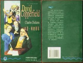 书虫·牛津英汉对照读物-大卫·科波菲尔