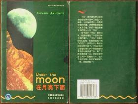 书虫·牛津英汉对照读物-在月亮下面