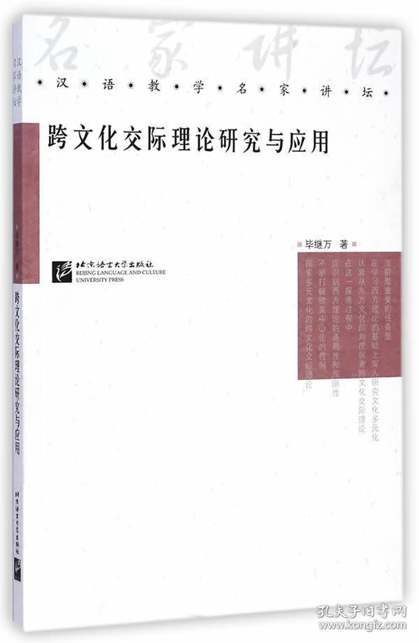 跨文化交际理论研究与应用