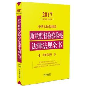 中华人民共和国质量监督检验检疫法律法规全书(含相关政策)(2017年版)