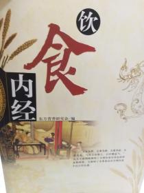 《饮食内经-中国家庭饮食顾问》一册
