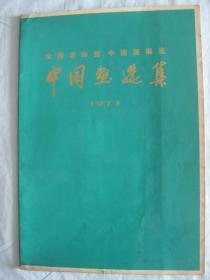 全国连环画 中国画展览  中国画选集  1973       八开软精装