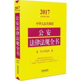 中华人民共和国公安法律法规全书(含文书范本)(2017年版)
