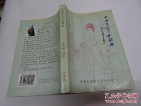 2862:《中国历代才女辞典》作者签名赠尤静