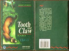 书虫·牛津英汉对照读物-牙齿和爪子