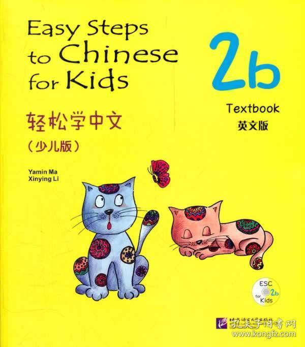 轻松学中文·少儿版英文版2b(含1CD)