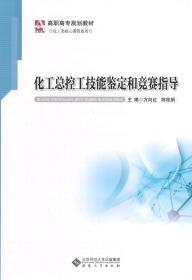 9787566405067/ 化工总控工技能鉴定和竞赛指导/ 方向红,陈桂娟