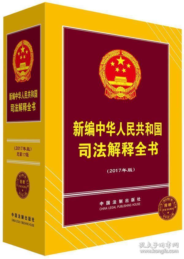 新编中华人民共和国司法解释全书(2017年版)