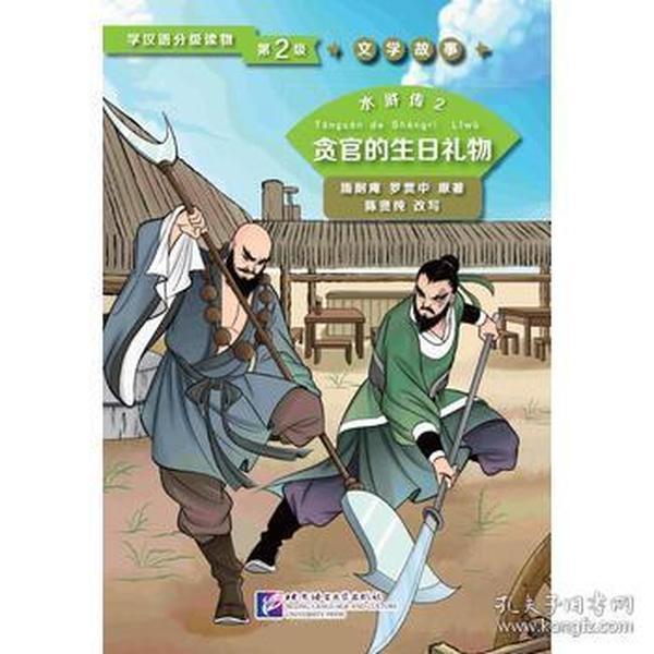 学汉语分级读物第2级·文学故事:水浒传2 贪官的生日礼物