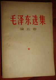 毛泽东选集【第五卷】品相以图为准