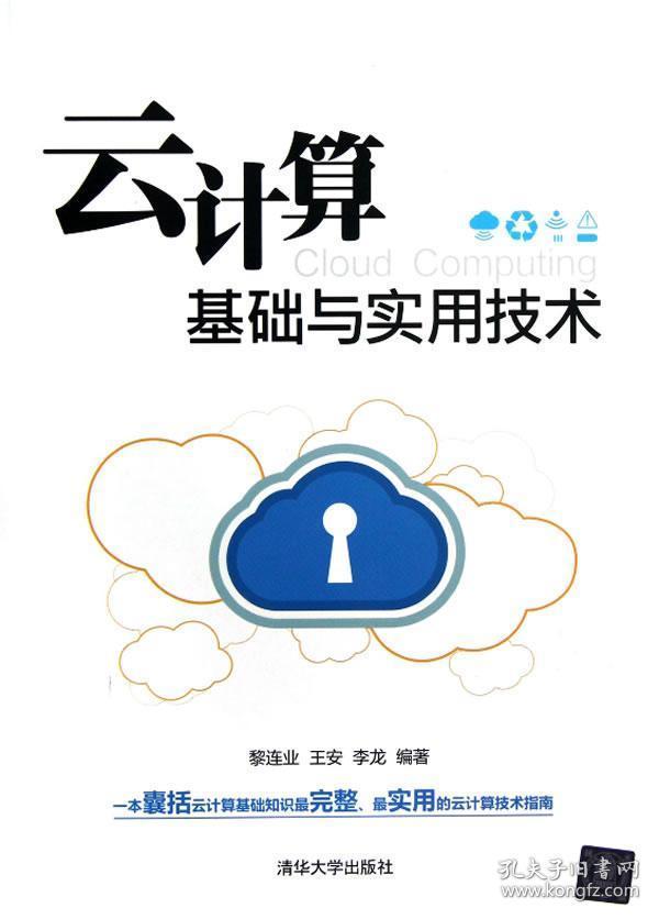 云计算基础与实用技术