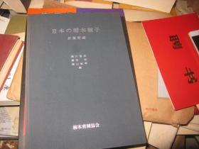 日本の树木种子 【针叶树编】硬精装《日本的树木种子》日文原版
