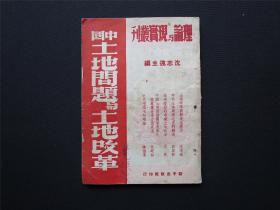 中国土地问题与土地改革
