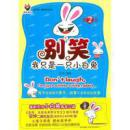 【正版二手】别笑,我只是一只小白兔.2 安坤 新星出版社