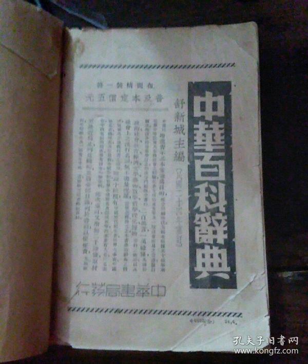 中华百科辞典私人自做牛皮纸厎面(民国二十四羊重印)