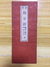 民国24年精印经折装佛经本《大字观音经 波若心经》一册全,汉文双面16折,日本永宝院藏品,品佳