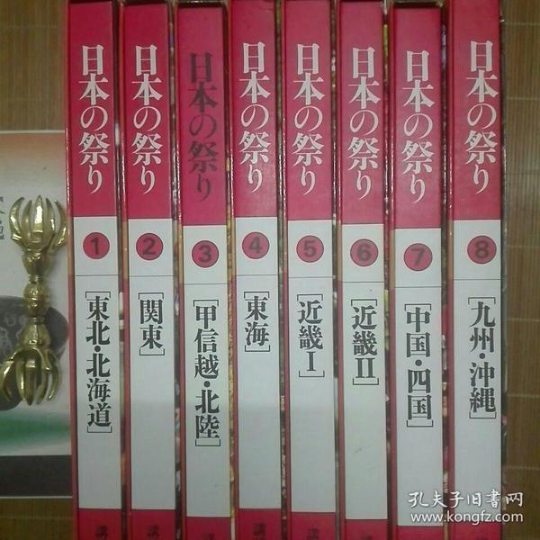 日本の祭り 画册   日本的祭祀 庙会社日(1一8合集)修验道日本民俗