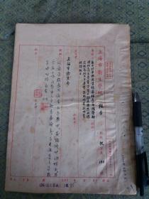 解放初56年:上海卫生学校报告1份2页(医士班同学段某工作不负责,不参加政 治学习等,不予毕业)
